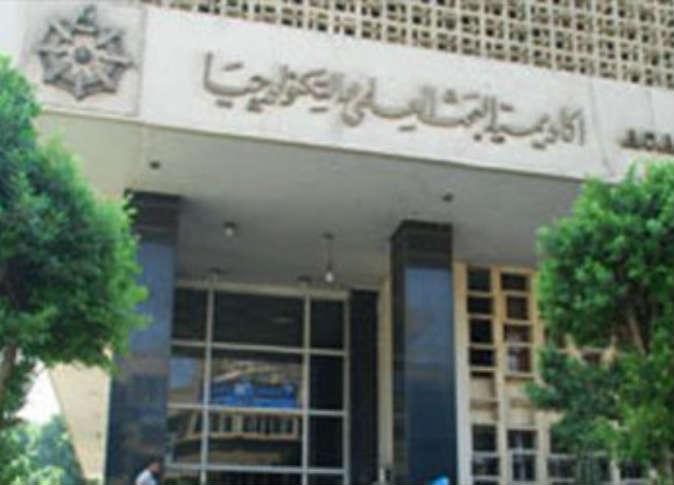 أكاديمية البحث العلمي للعلوم والتكنولوجيا
