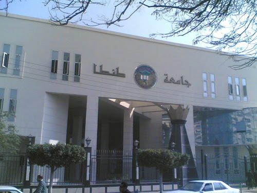 صورة أرشيفية_ جامعة طنطا