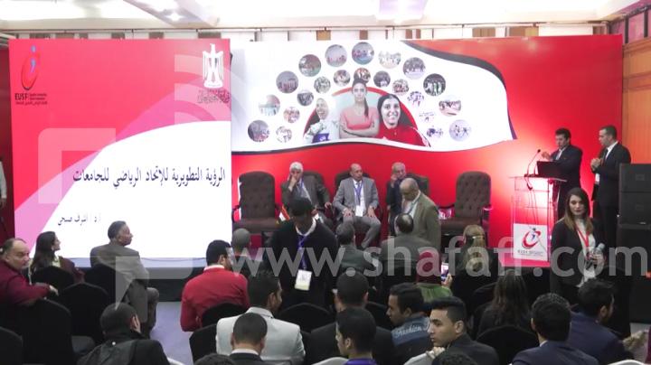 مجلس إدارة الاتحاد الرياضي المصري للجامعات