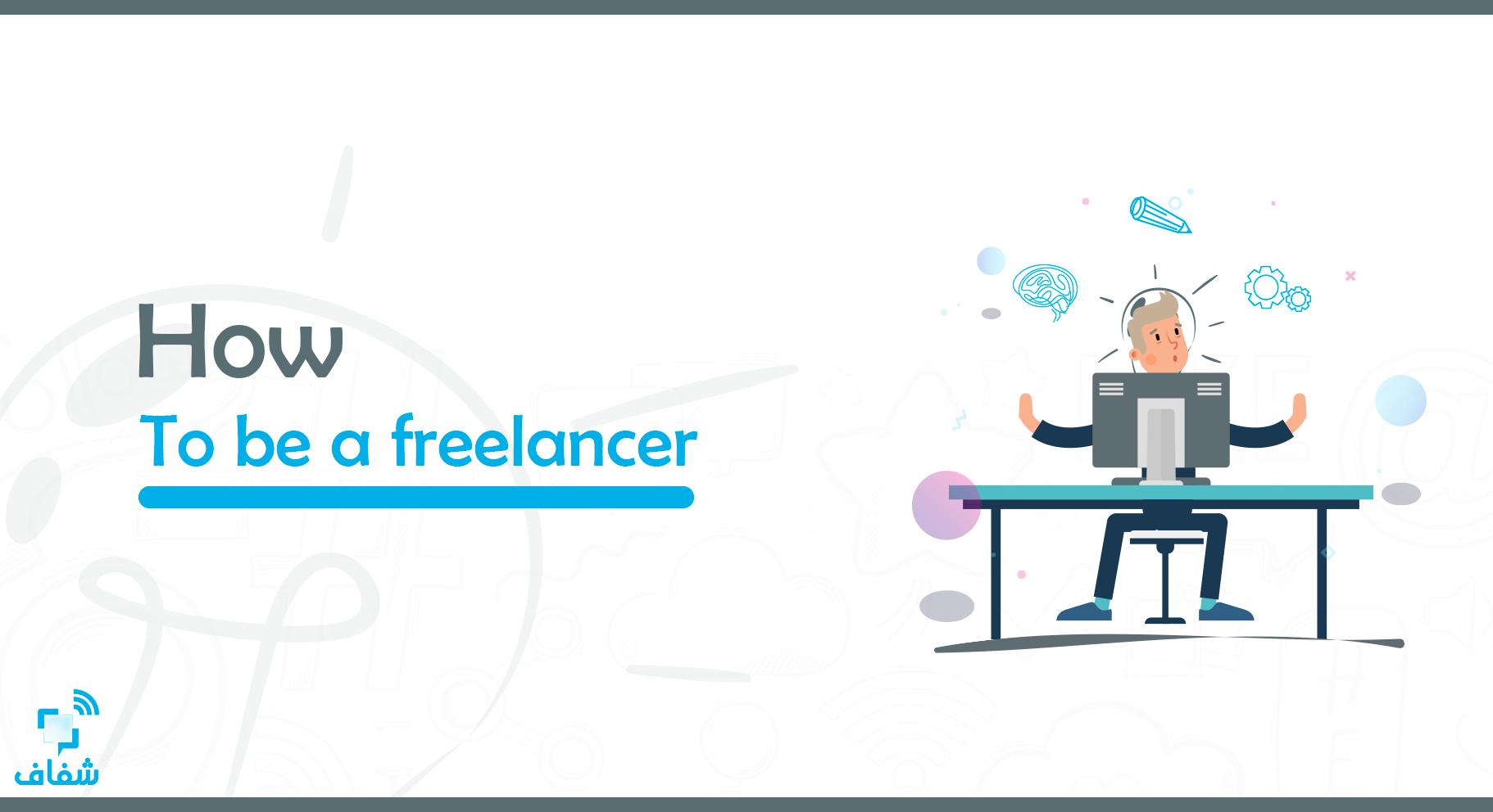 """إعلان ورشة """"?How to be a freelancer"""""""